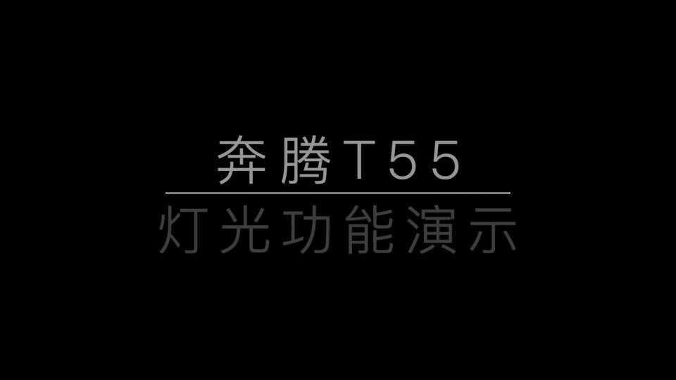 一汽奔腾T55灯光演示