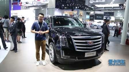 2016广州车展 凯迪拉克凯雷德ESV加长版 不只大一点