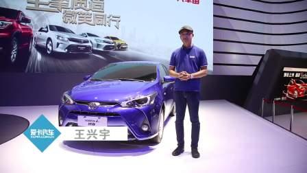 2016广州车展 小型三厢轿车新军广汽丰田YARiS L致享