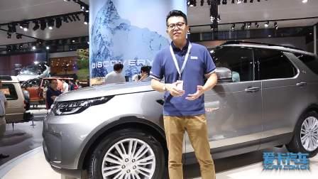 2016广州车展 路虎第五代发现 硬派SUV也可以豪华