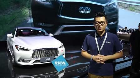 2016广州车展 英菲尼迪Q60惊艳亮相4系A5你们怕了吗?