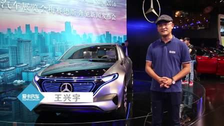2016广州车展 奔驰EQ概念车汽油时代已成往事