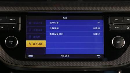 吉利帝豪GS 娱乐及通讯系统
