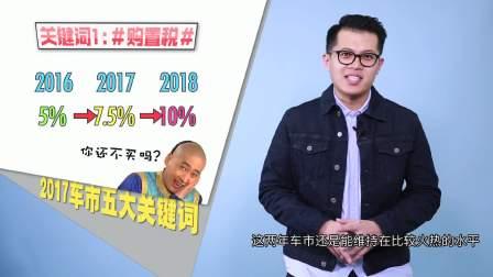 早安汽车 2017车市5大关键词