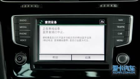 大众Golf R 旅行轿车 娱乐及通讯系统展示