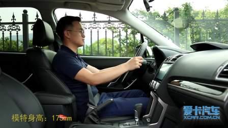 【全车功能展示】 斯巴鲁森林人 乘坐体验展示