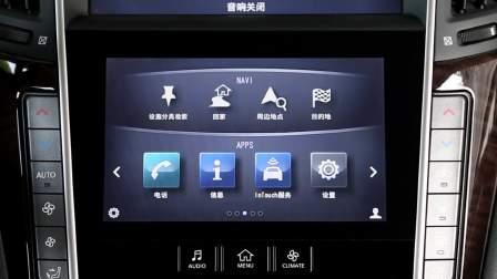 英菲尼迪Q50L 娱乐及通讯系统展示