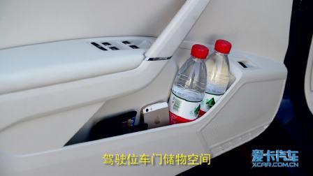 【全车功能展示】 上汽大众帕萨特 储物空间展示