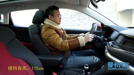 【全车功能展示】 哈弗H2s 乘坐体验展示