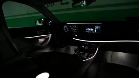 【全车功能展示】 奔驰E级 氛围灯展示