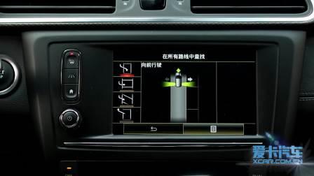 【全车功能展示】雷诺科雷嘉 自动泊车入位演示