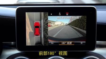 奔驰GLC级 全景影像展示
