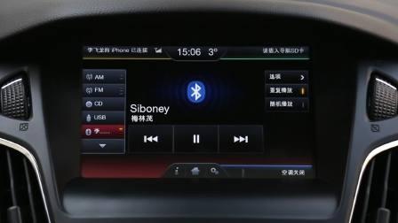 【全车功能展示】 福克斯RS 娱乐及通讯系统展示