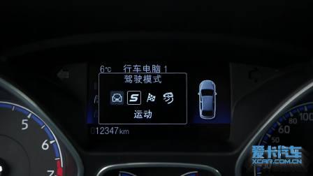 福克斯RS 驾驶模式展示