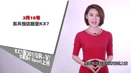 早安汽车 KX7 新301 UR-V 艾瑞泽5 Sport上市