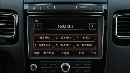 【全车功能展示】 大众途锐 娱乐及通讯系统展示