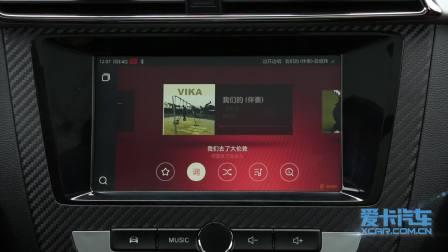 【全车功能展示】 MG名爵ZS 娱乐及通讯系统展示