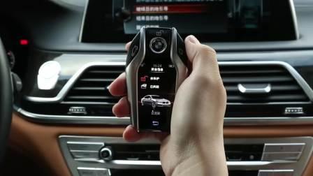 【全车功能展示】 宝马7系 智能钥匙展示