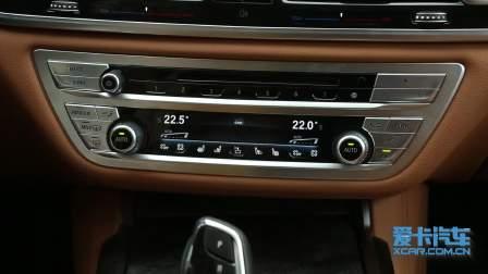 宝马7系 空调及香氛展示