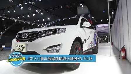2017上海车展展前探馆之陆风x5 plus