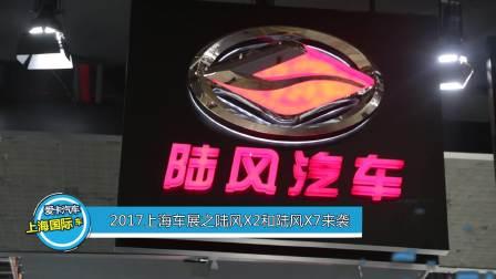2017上海车展之陆风X2和陆风X7来袭