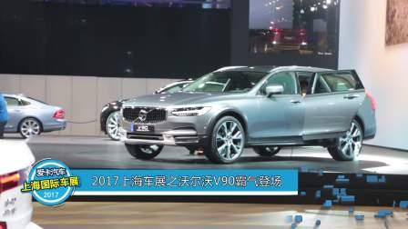 2017上海车展 沃尔沃V90霸气登场
