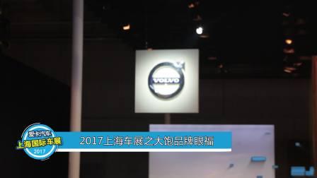 2017上海车展 各大品牌一览