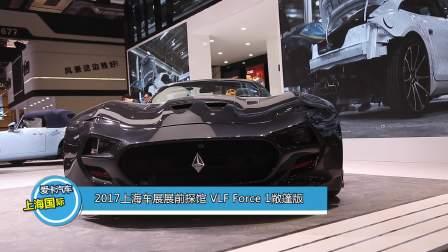 2017上海车展 VLF Force 1敞篷版