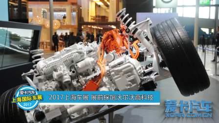 2017上海车展 展前探馆沃尔沃高科技