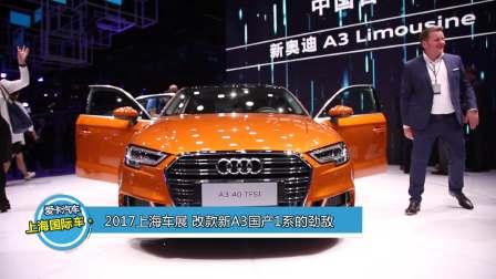 2017上海车展 改款新A3国产1系的劲敌