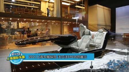2017上海车展探馆 沃尔沃S90内饰展示