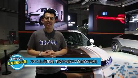 2017上海车展 电动中型SUV奇点iS6亮相