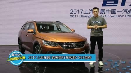 2017上海车展 跨界旅行车骏派CX65首秀