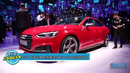 2017上海车展 全新奥迪S5 Sportback国内首发