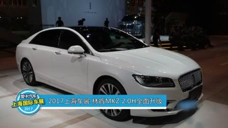 2017上海车展 林肯MKZ 2.0H全面升级