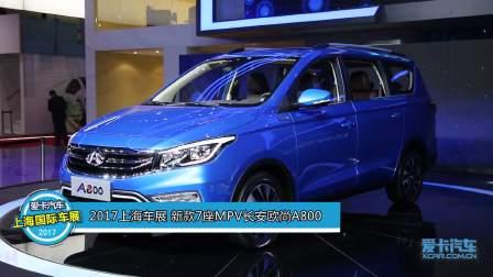 2017上海车展 新款7座MPV长安欧尚A800