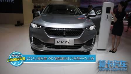 2017上海车展 WEY首款豪华SUV VV7c上市