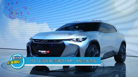 2017上海车展 雪佛兰FNR—X概念车首发