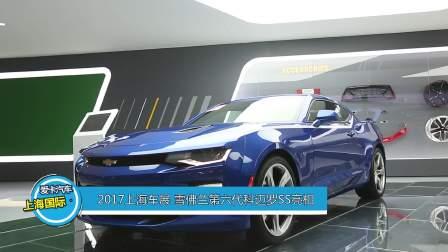 2017上海车展 雪佛兰第六代科迈罗SS亮相