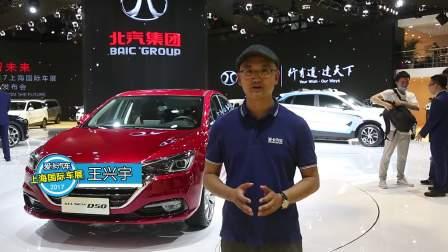 2017上海车展 北汽绅宝D50正式亮相
