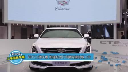 2017上海车展 凯迪拉克CT6插电混动版上市