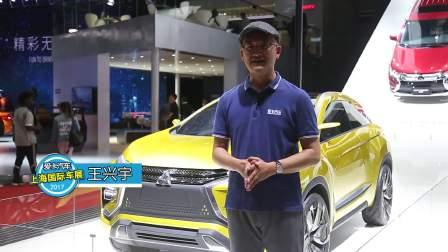2017上海车展 三菱汽车eX国内首发亮相