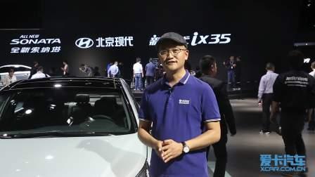 2017上海车展 北京现代索纳塔混动版发布