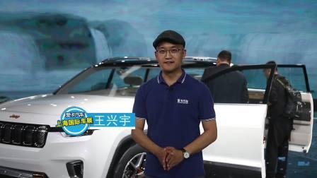 2017上海车展 Jeep云图概念车正式发布
