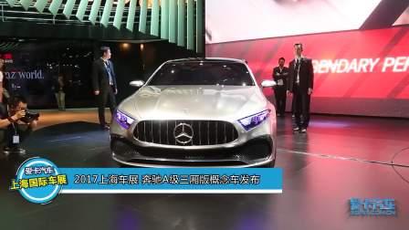 2017上海车展 奔驰A级三厢版概念车发布