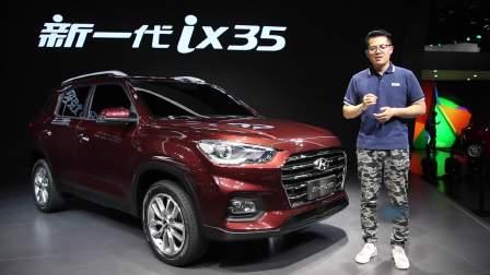 2017上海车展 北京现代最新车全球首发