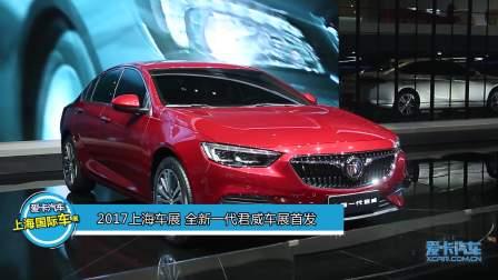 2017上海车展 全新一代君威车展首发