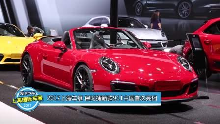 2017上海车展 保时捷新款911中国首次亮相