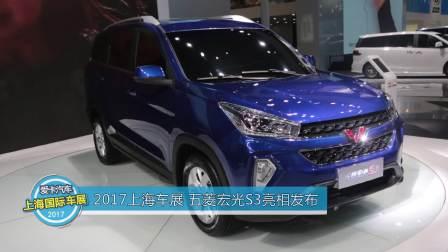 2017上海车展 五菱宏光S3亮相发布