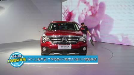2017上海车展 广汽传祺GS7都市大5座SUV震撼来袭